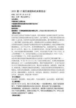 2021第17届天津国际机床展览会电子画册