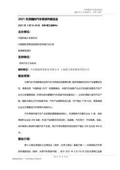 2021天津国际汽车零部件展览会宣传画册