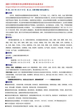 2021东莞智能防伪包装暨新型标签设备展览会电子画册