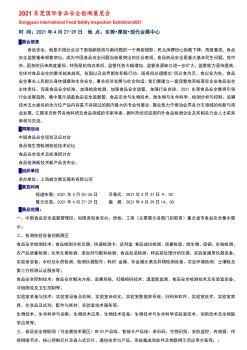 2021东莞食品安全检测展览会电子画册