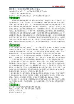 2021第二十届杭州制造装备博览会电子刊物