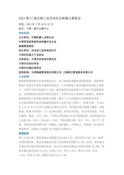 2021第17届天津工业自动化及机器人展览会电子画册