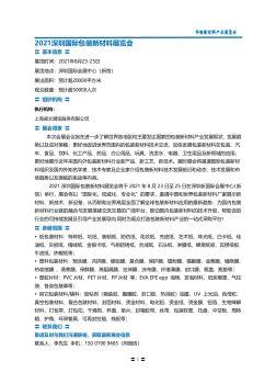2021深圳国际包装新材料展览会电子书
