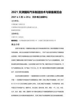 2021天津国际汽车制造技术与装备展览会电子杂志