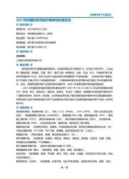 2021深圳国际高性能纤维新材料展览会电子刊物