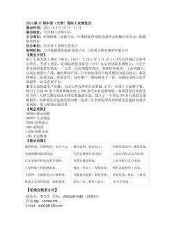 2021第17届中国(天津)国际工业博览会电子杂志