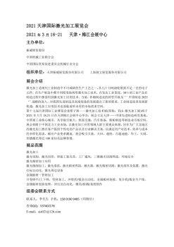 2021天津国际激光加工展览会电子书