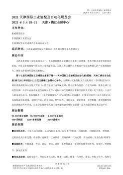 2021天津国际工业装配及自动化展览会电子书