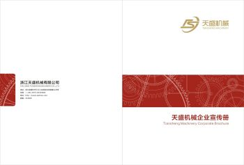 企业宣传册--天盛画册