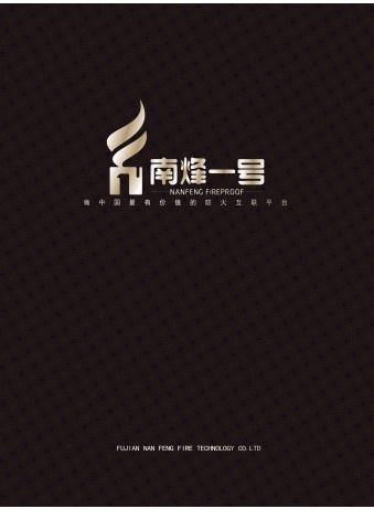 南烽一号工程防火涂料宣传册