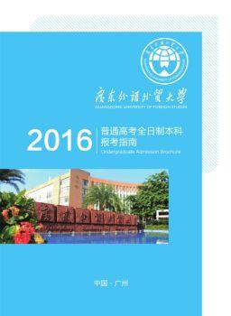 广外2016年报考指南