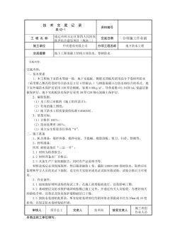 01地下防水工程技术交底电子杂志