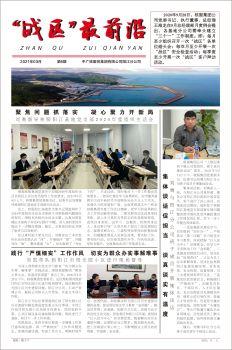 """""""战区""""最前沿-核服阳江分公司-2021年3月第6期电子画册"""