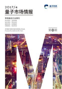 军民融合行业周刊《量子市场情报》第35期,3D翻页电子画册阅读发布平台