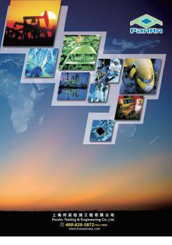 邦安产品介绍(电子版4.2) 电子书制作平台