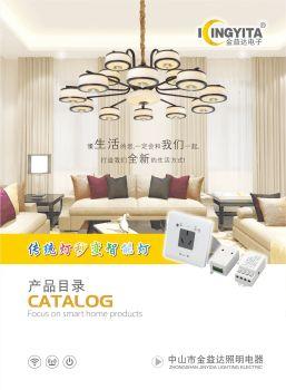 2019金益达照明电子版产品目录电子宣传册
