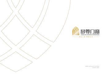 昂尊门窗新图册(1)