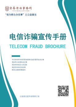 电信诈骗宣传册(完整详细版)