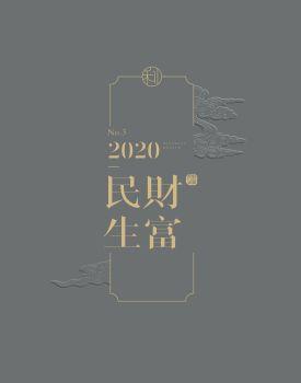 《财富民生》2020第三期 总第二十三期 电子书制作软件
