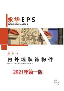 昆明永华EPS图册