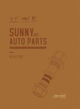 阳光汽车配件 电子书制作平台