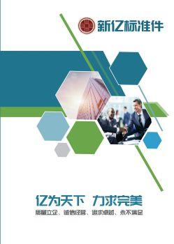 温州市新亿标准件制造有限公司 电子书制作软件