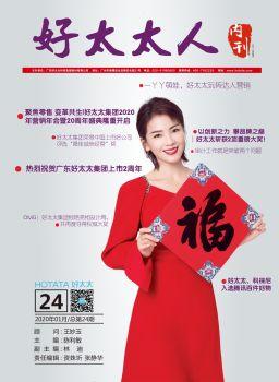 《好太太人》第23期月刊 电子杂志制作平台