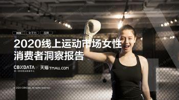 (0616)2020线上运动市场女性消费者报告电子宣传册