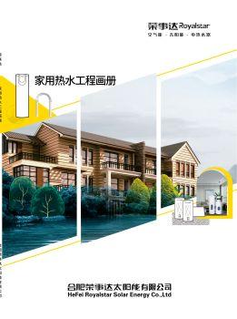 荣事达(云热能)家用热水工程画册1.1.1