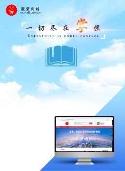 商城使用手册,FLASH/HTML5电子杂志阅读发布