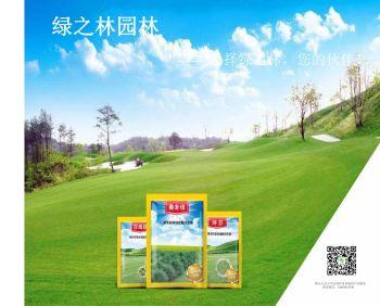 2018绿之林园林植保产品宣传手册(定)