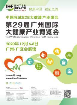 2020第29届广州国际大健康产业博览会电子书