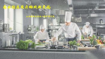 商业厨房废弃物处理系统2020电子书