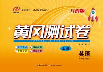 黄冈测试卷 五年级英语上册RJ 电子书制作软件