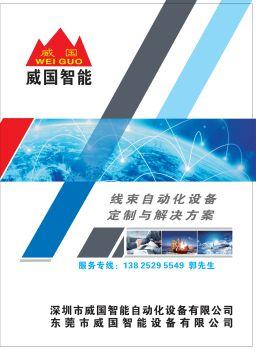 威国智能自动化电子画册 电子书制作软件