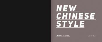 新中式电子书