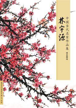 林宇源国画作品集,在线电子画册,期刊阅读发布