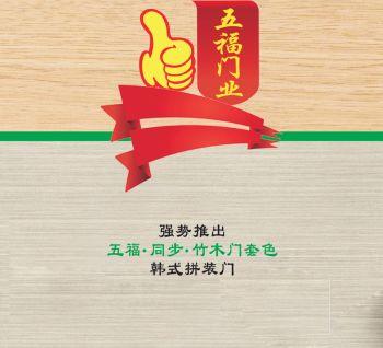 五福门业电子画册