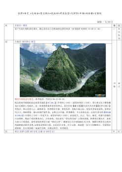 18.7中下旬林芝进拉萨出双飞一卧10天 - 图片宣传画册