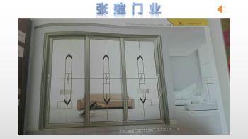 张建门业电子画册