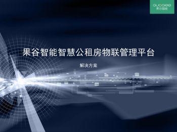 翼诺科技GUOGEE智能公租房方案2019.1月电子画册