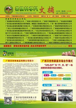 养猪科学网文摘(20190515第五十九期) 电子杂志制作软件