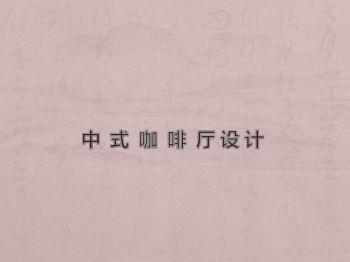 中式咖啡厅电子书