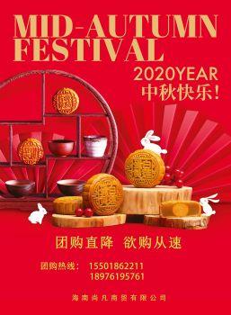 海南尚凡2020中秋产品画册