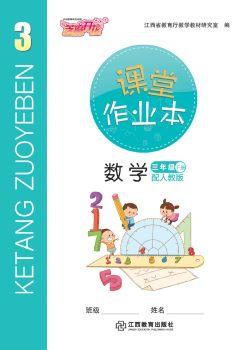 绿贝雷图文快印(课堂作业数学三年级)电子书