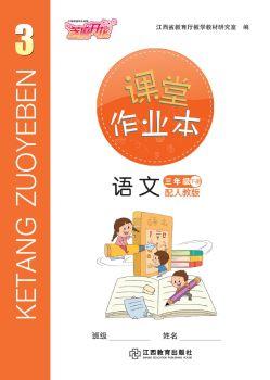 绿贝雷图文快印(课堂作业语文三年级)电子书