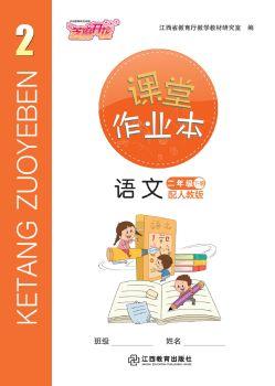 绿贝雷图文快印(课堂作业语文二年级)电子书
