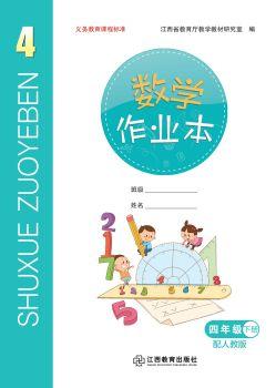 绿贝雷图文快印(课堂作业数学四年级)电子书