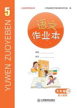 绿贝雷图文快印(课堂作业语文 五年级)电子书