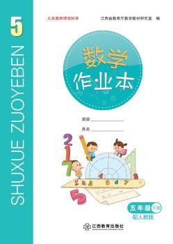 绿贝雷图文快印(课堂作业数学五年级)电子书